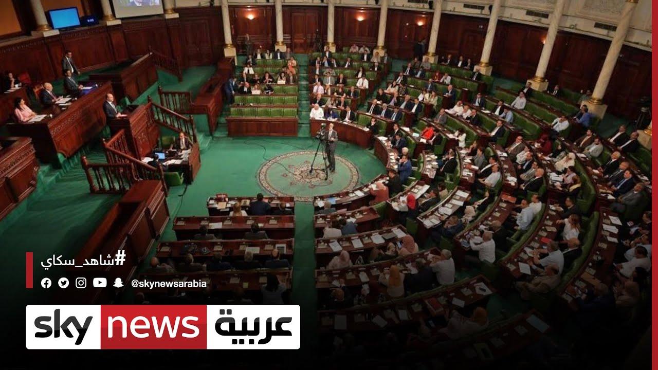 رفع الحصانة عن نواب البرلمان التونسي تسمح بملاحقة بعضهم قضائيا