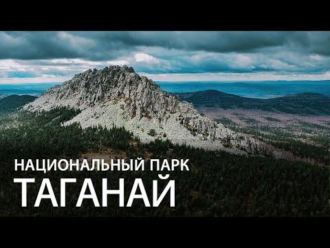 "🇷🇺 Национальный парк ""Таганай"" с высоты   National Park ""Taganay"" (Russia, The Ural Mountains)"