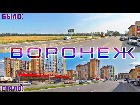 Как изменился Воронеж за 12 лет?
