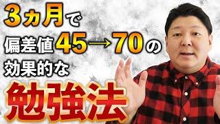偏差値30台から早慶・地方国立・難関私大合格率90%の方法】をline@で無...
