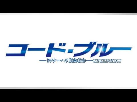 コード ブルー 動画 3 シーズン 2 話