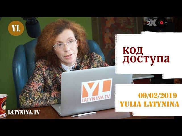 LatyninaTV / Код Доступа / 09.02.2019/ Юлия Латынина