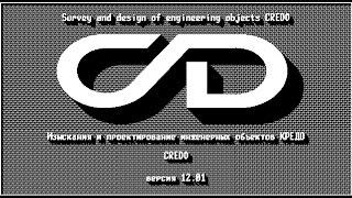 Расчет объемов грунтовых работ от А до Я. Credo mix, Autocad Civil, Digitals Delta.