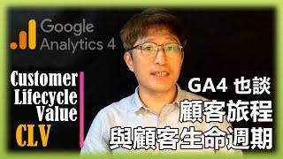 #34  馬上了解最新 #GoogleAnalytics GA4 | 第一支好好講 #GA4 的中文影片| 全新觀點詮釋 GA4的 #顧客旅程 與 #顧客生命週期 視角  !【傑西哥的企業創新診療室】