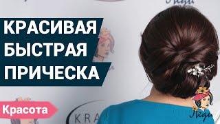 Быстрая прическа на средние волосы | Уроки причесок