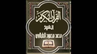 سورة الكهف ١٨ تجويد محمد محمود الطبلاوي