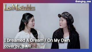 [뮤지컬 레미제라블] I dreamed a dream …