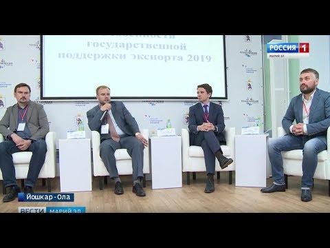 Правительство Марий Эл и Российский Экспортный центр подпишут соглашение для поддержки бизнеса