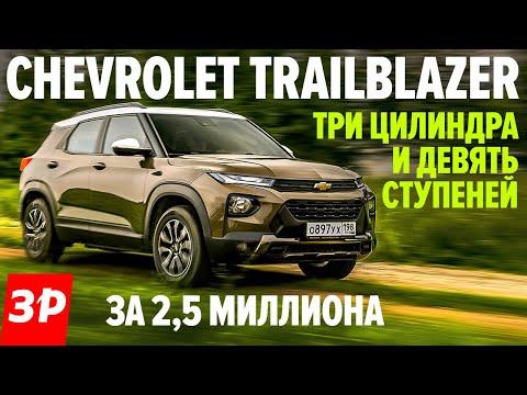 Надоел КАПТЮР? Есть Шевроле Трейлблейзер! / Chevrolet Trailblazer 2021 тест и обзор