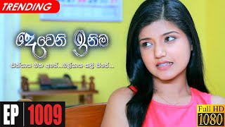 Deweni Inima | Episode 1009 18th February 2021 Thumbnail