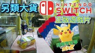 正版Switch遊戲片可以用夾的!!!另類大貨 精靈寶可夢皮卡丘Let's Pikachu【小展子夾娃娃】 台湾 UFOキャッチャー  taiwan UFO catcher claw machine