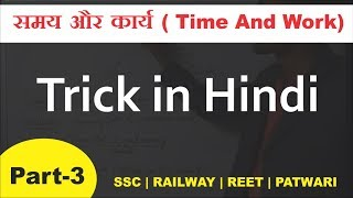 समय और कार्य ( Time And Work) Trick in Hindi  | Part-3