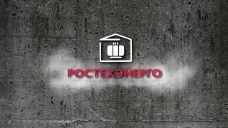 завод надежных трансформаторных подстанций «РОСТЕХЭНЕРГО» звоните 8(863)300-51-51