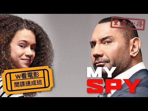 W看電影_間諜速成班(My Spy, 半職業特工隊, 我的間諜)_重雷心得