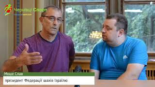 Моше Слав, президент Федерації шахів Ізраїлю