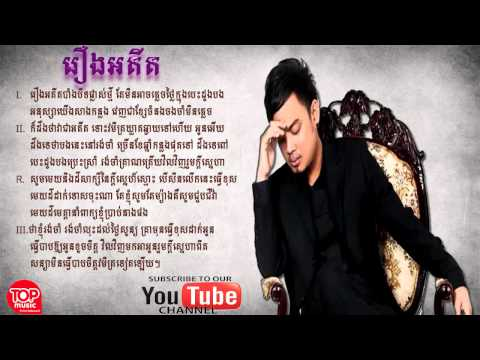 Heng Pitu Old Song - Rerng Adit - រឿងអតីត