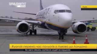 видео Авіаквитки Бориспіль – Лондон. Квитки на літаки з аеропорту Бориспіль в Лондон (авіарейси Київ