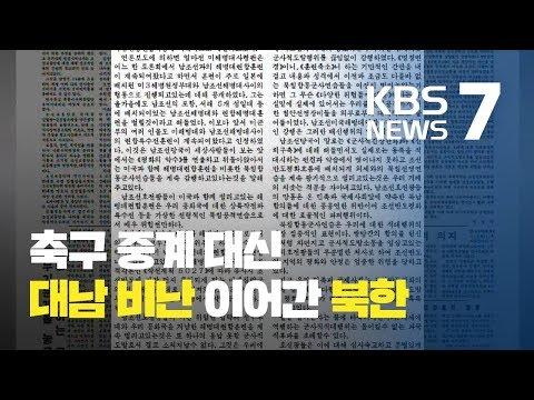 北, '축구중계' 대신 '대남비난' 이어가 / KBS뉴스(News)