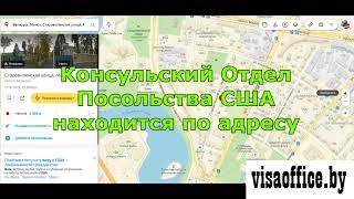 Получение визы в США в Минске в 2018