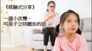 一個小改變,叫孩子立時聽你的話,改善溝通質素,提升孩子的社交學習能力