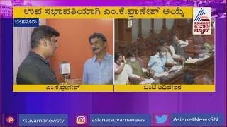 Exclusive Reaction | BJP MLC MK Pranesh To Become Council Deputy Chairman