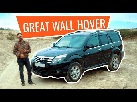 Обзор Great Wall Hover H3. Бюджетный рамный внедорожник. Достоинства и недостатки