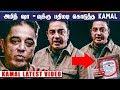 அமித் ஷா-வுக்கு பதிலடி கொடுத்த Kamal | LATEST VIDEO