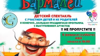 """Детский спектакль """"Бармалей"""""""