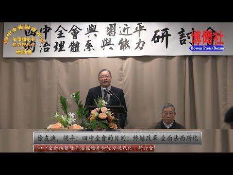 徐友渔、胡平:四中全会的目的:终结改革全面法西斯化