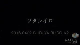 2016年4月2日に渋谷RUIDO.K2にて行われたユメオイ少女の単独お披露目ラ...