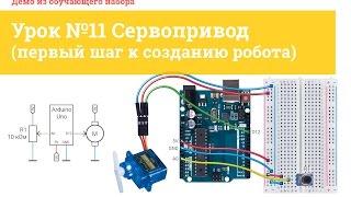 Урок №11 Сервопривод (первый шаг к созданию робота) | iarduino.ru
