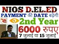 2nd Year Payment Problems and UPDATES NIOS D.EL.ED | TEJ TUBE