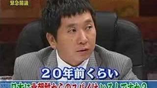 安めぐみ 日本には北朝鮮のスパイが数百人いる thumbnail