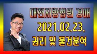 세종시 부동산 대전지방법원 경매 2021년 2월 23일…