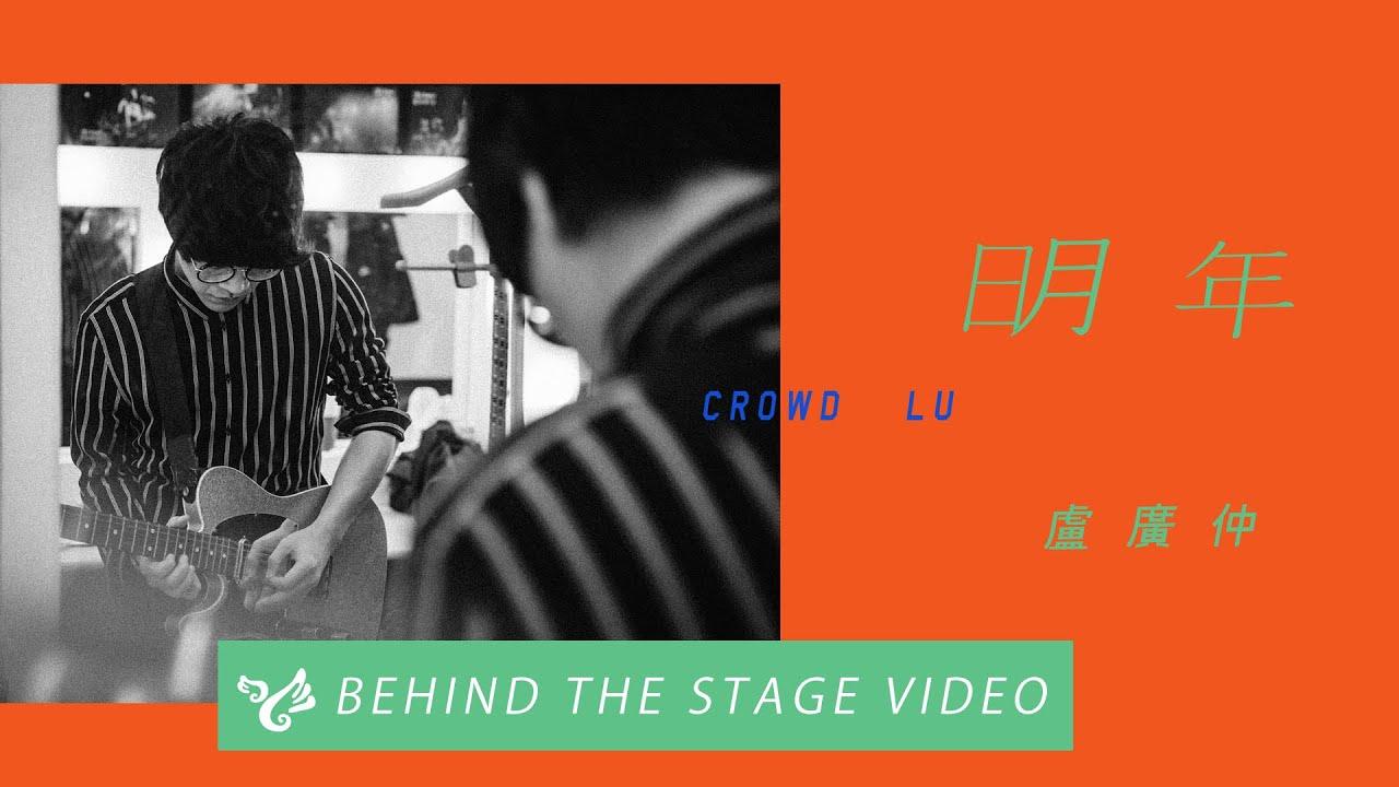 盧廣仲 Crowd Lu 【明年 Let Go】 Official Behind the Stage Video