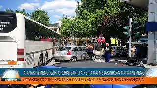 Gambar cover ΑΣΤΥΝΟΜΙΚΕΣ ΕΙΔΗΣΕΙΣ 17-5-19