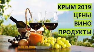Крым. Июль 2019. Цены на продукты и вино.