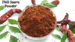 Thili Saru Pudi in Kannada   ತಿಳಿ ಸಾರಿನ ಪುಡಿ   Thili Sambar Powder Recipe   Rekha Aduge