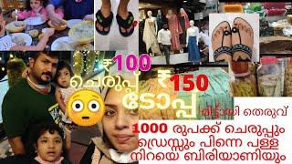 SM street vlog കോഴിക്കോട് ബീച്ചിലെ വിശേഷങ്ങളും മിട്ടായി തെരുവിലെ purchasing Ainish world