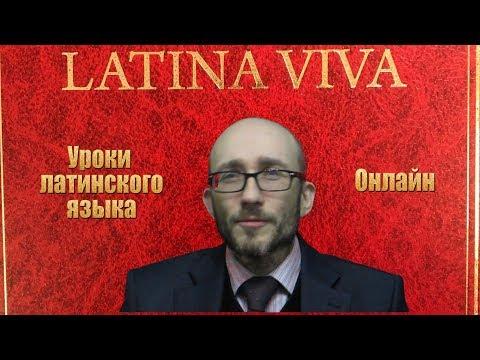 Уроки латинского онлайн