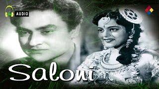 Meri Veena Ke Sur Saat Re  | Saloni 1952 | Lata Mangeshkar | Ashok Kumar .