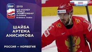 Вторая шайба сборной России. Россия - Норвегия. Чемпионат мира по хоккею 2019