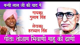 song in remembrance of ch bansi lal