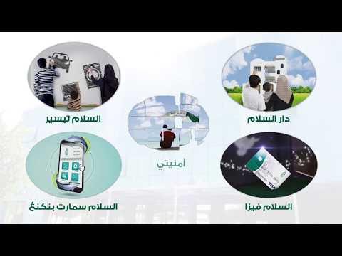 Nouvelle agence Al Salam Bank Algeria
