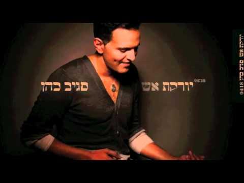 סגיב כהן - כל שי כלאם | האלבום המלא להאזנה
