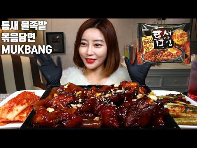 SUB]매운 틈새 불족발 한국당면볶음 만들기 먹방 ASMR MUKBANG KOREAN SPICY FOOD