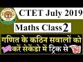 CTET July 2019 Live Class Lecture 2- Maths Number System Questions -24th January 2019 CGTET KAR TET