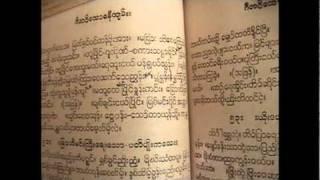 Chit Thamya Ko - Myanmar Classic Song - Mar Mar Aye & Sandaya Aung-Win