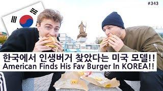 한국에서 인생버거 찾았다는 미국 모델!! ㅋㅋㅋ (343/365) American Finds His Fav Burger In KOREA!!