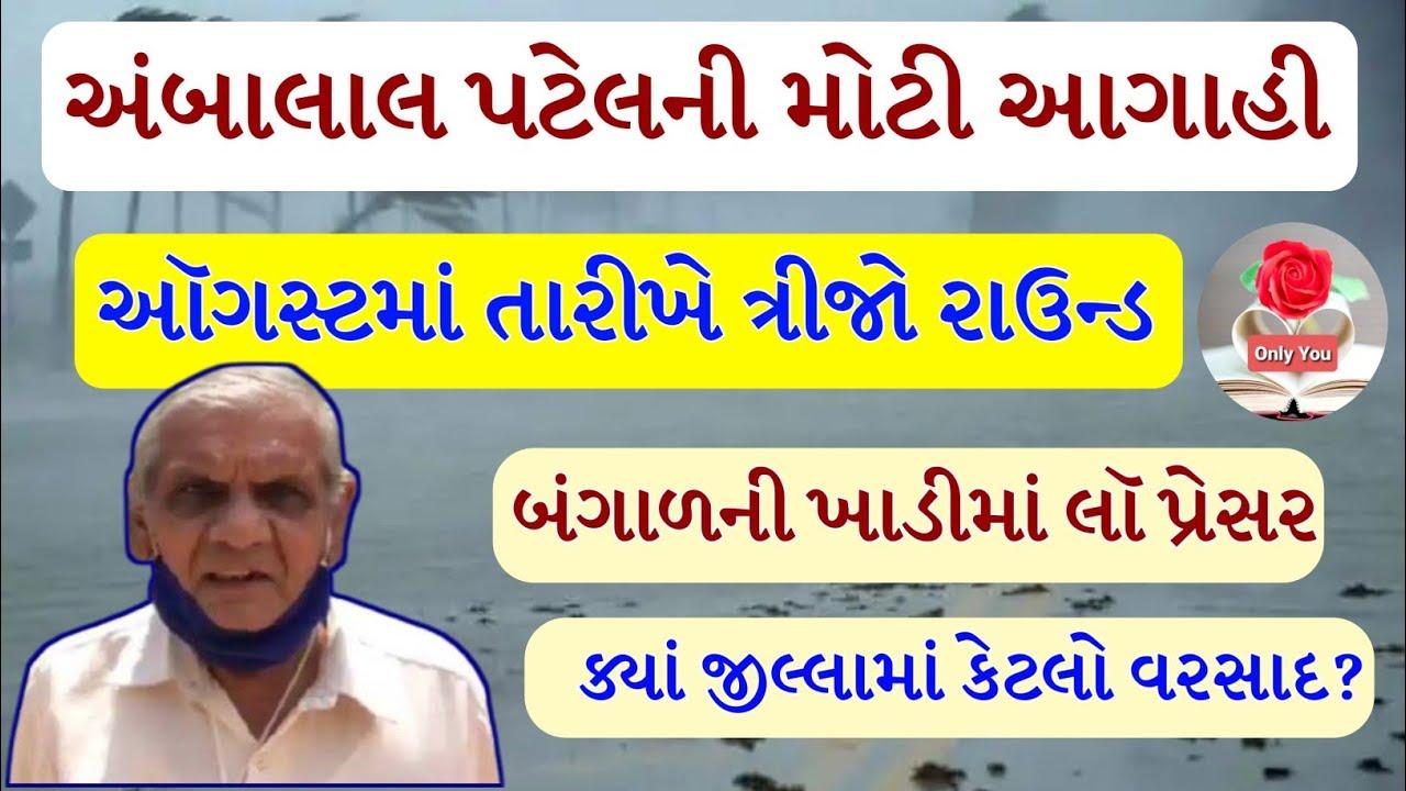 ઑગસ્ટ મહિનામાં અંબાલાલ પટેલની આગાહી, Gujarat varsad, Weather forecast,